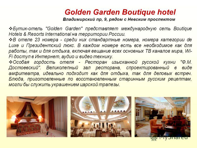 Golden Garden Boutique hotel Владимирский пр, 9, рядом с Невским проспектом Бутик-отель