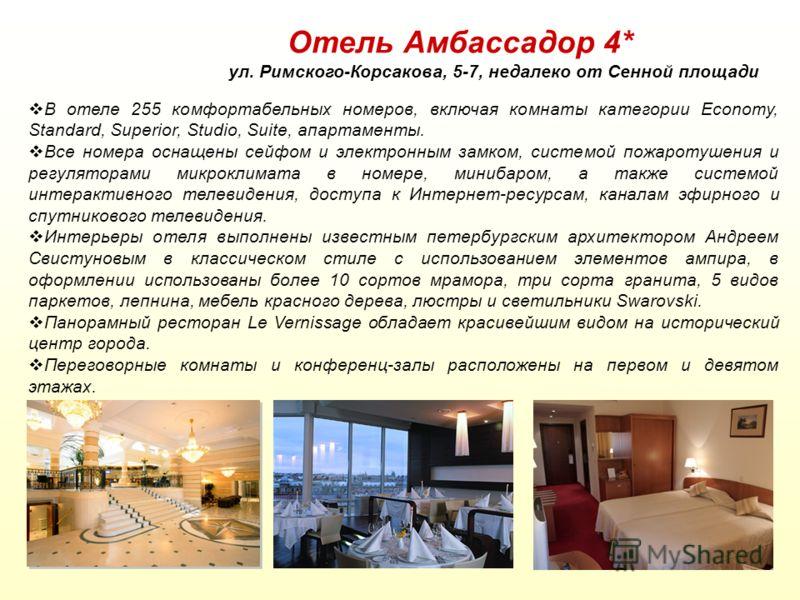 Отель Амбассадор 4* ул. Римского-Корсакова, 5-7, недалеко от Сенной площади В отеле 255 комфортабельных номеров, включая комнаты категории Economy, Standard, Superior, Studio, Suite, апартаменты. Все номера оснащены сейфом и электронным замком, систе