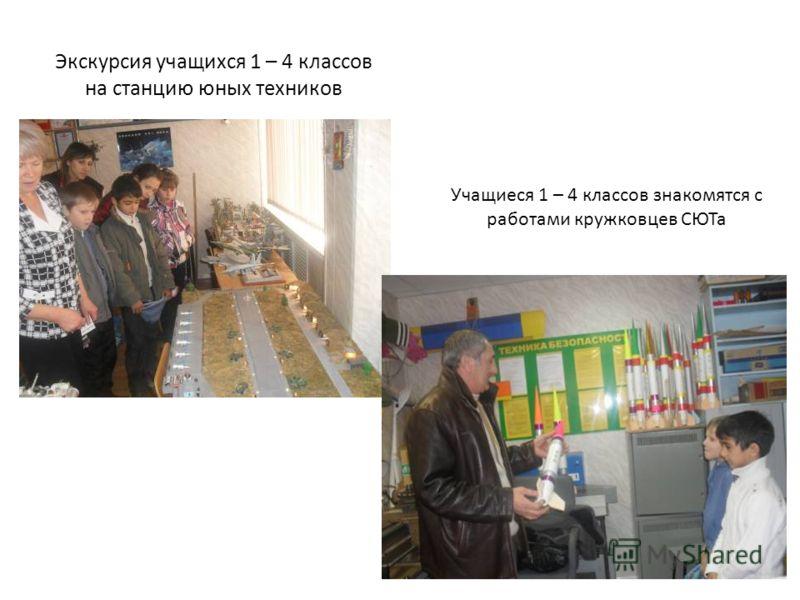 Экскурсия учащихся 1 – 4 классов на станцию юных техников Учащиеся 1 – 4 классов знакомятся с работами кружковцев СЮТа