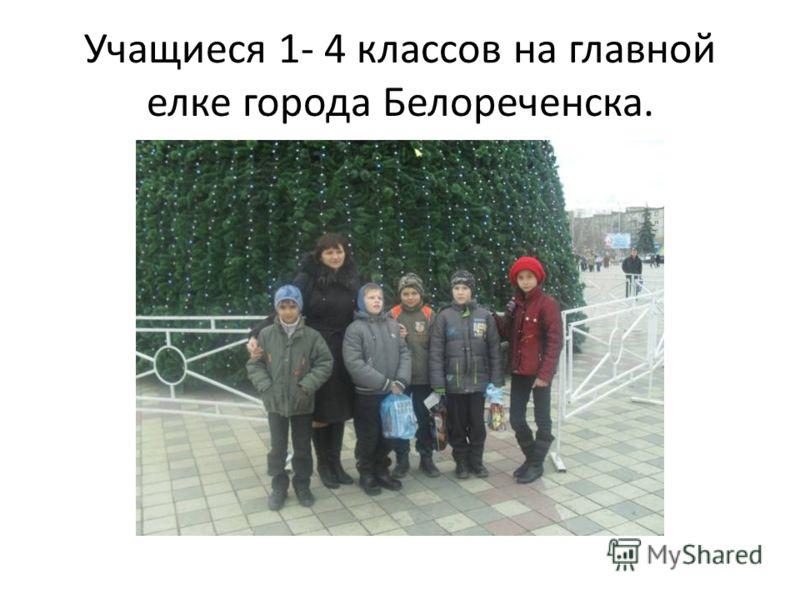 Учащиеся 1- 4 классов на главной елке города Белореченска.