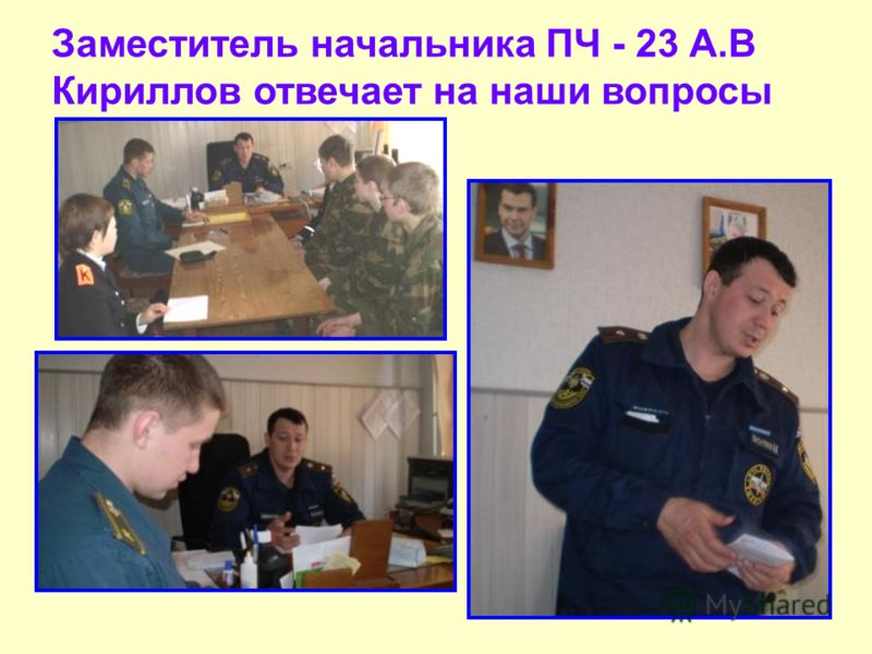 Заместитель начальника ПЧ - 23 А.В Кириллов отвечает на наши вопросы