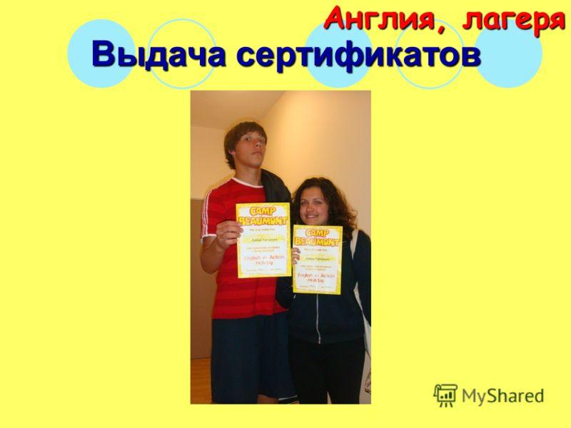 Выдача сертификатов Англия, лагеря