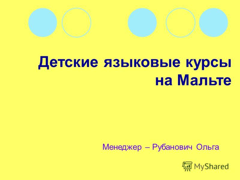 Детские языковые курсы на Мальте Менеджер – Рубанович Ольга