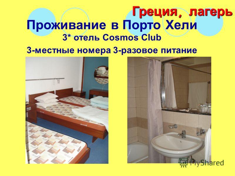 Проживание в Порто Хели 3* отель Cosmos Club 3-местные номера 3-разовое питание Греция, лагерь