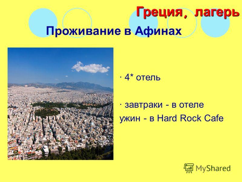 Проживание в Афинах · 4* отель · завтраки - в отеле ужин - в Hard Rock Cafe Греция, лагерь