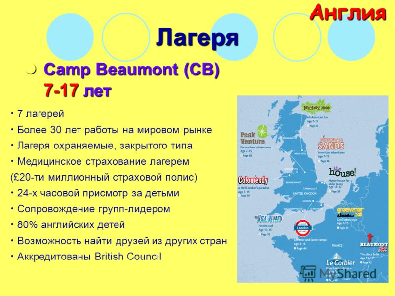 Camp Beaumont (СВ) 7-17 лет Camp Beaumont (СВ) 7-17 лет ЛагеряАнглия 7 лагерей Более 30 лет работы на мировом рынке Лагеря охраняемые, закрытого типа Медицинское страхование лагерем (£20-ти миллионный страховой полис) 24-х часовой присмотр за детьми