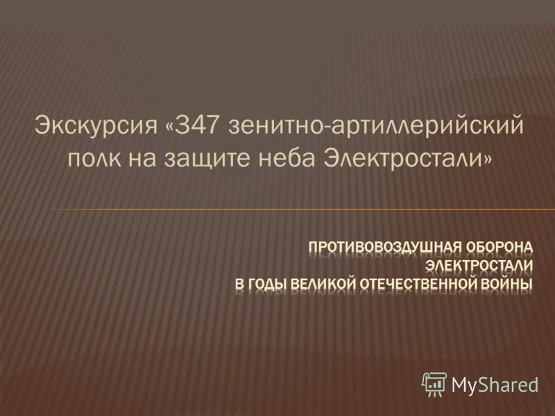 Экскурсия «347 зенитно-артиллерийский полк на защите неба Электростали»