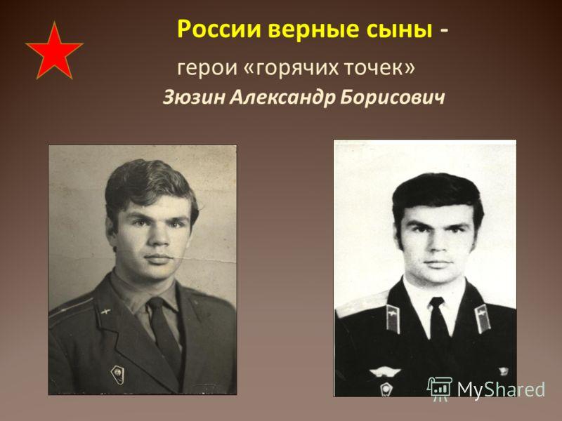 России верные сыны - герои «горячих точек» Зюзин Александр Борисович