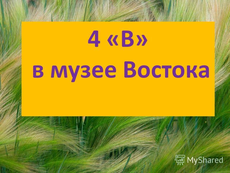 4 «В» в музее Востока