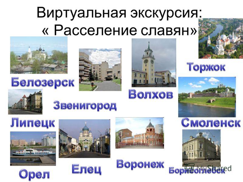 Виртуальная экскурсия: « Расселение славян»