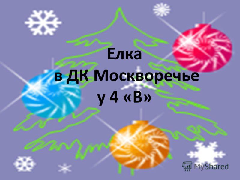 Елка в ДК Москворечье у 4 «В»