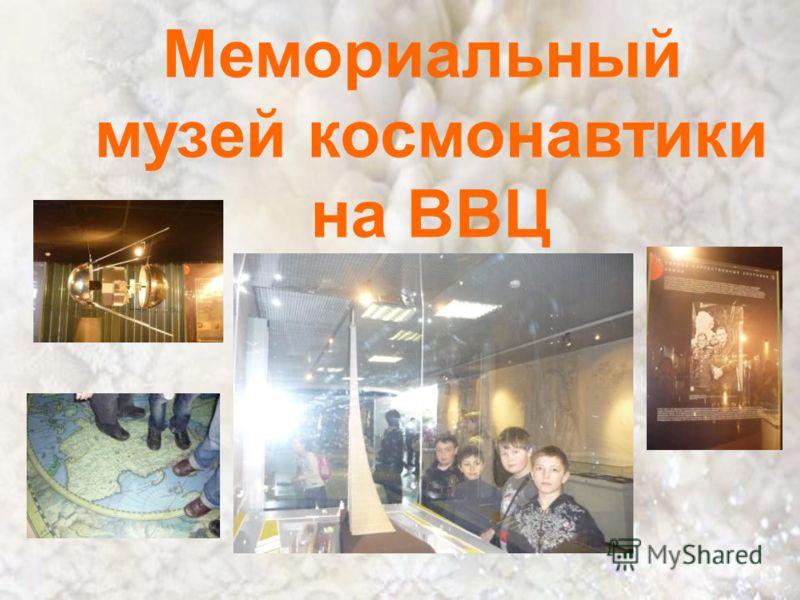 Мемориальный музей космонавтики на ВВЦ