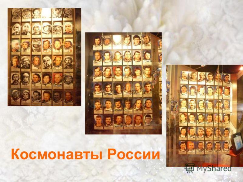 Космонавты России