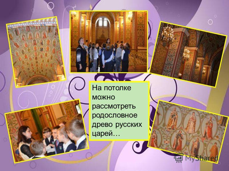 На потолке можно рассмотреть родословное древо русских царей…