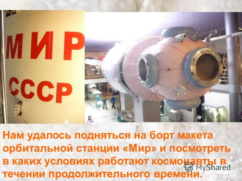 Нам удалось подняться на борт макета орбитальной станции «Мир» и посмотреть в каких условиях работают космонавты в течении продолжительного времени.