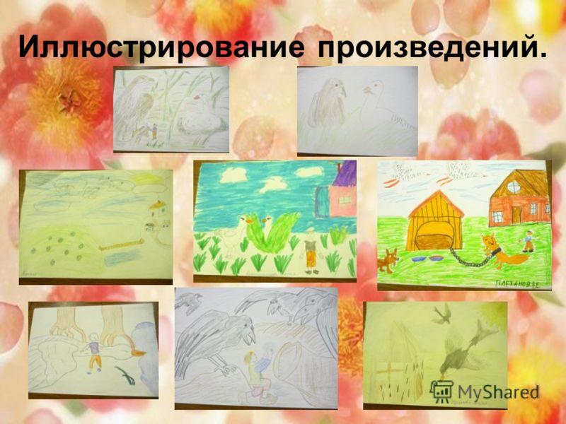Иллюстрирование произведений.
