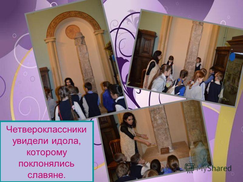 Четвероклассники увидели идола, которому поклонялись славяне.
