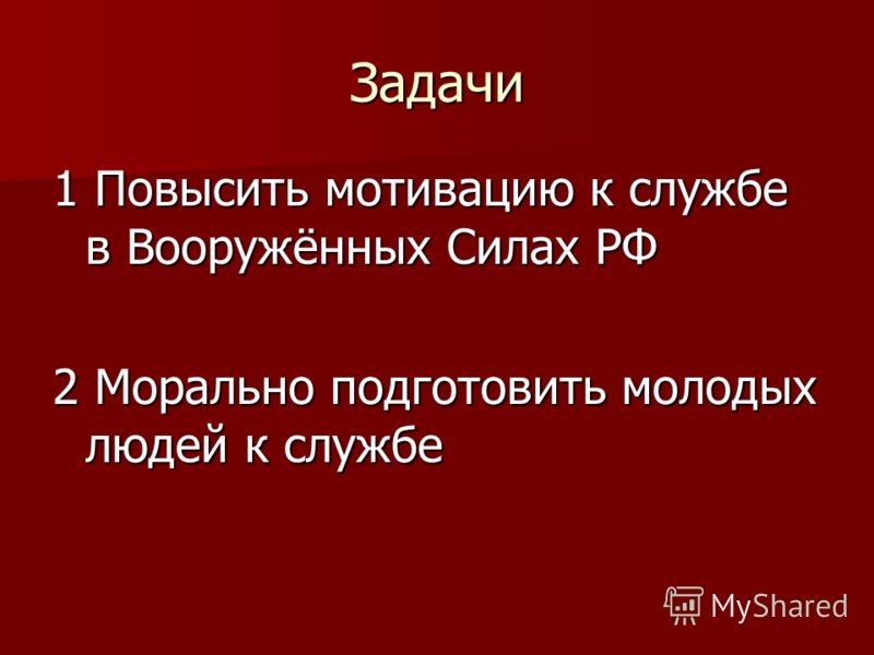 Задачи 1 Повысить мотивацию к службе в Вооружённых Силах РФ 2 Морально подготовить молодых людей к службе