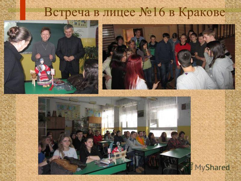 Встреча в лицее 16 в Кракове