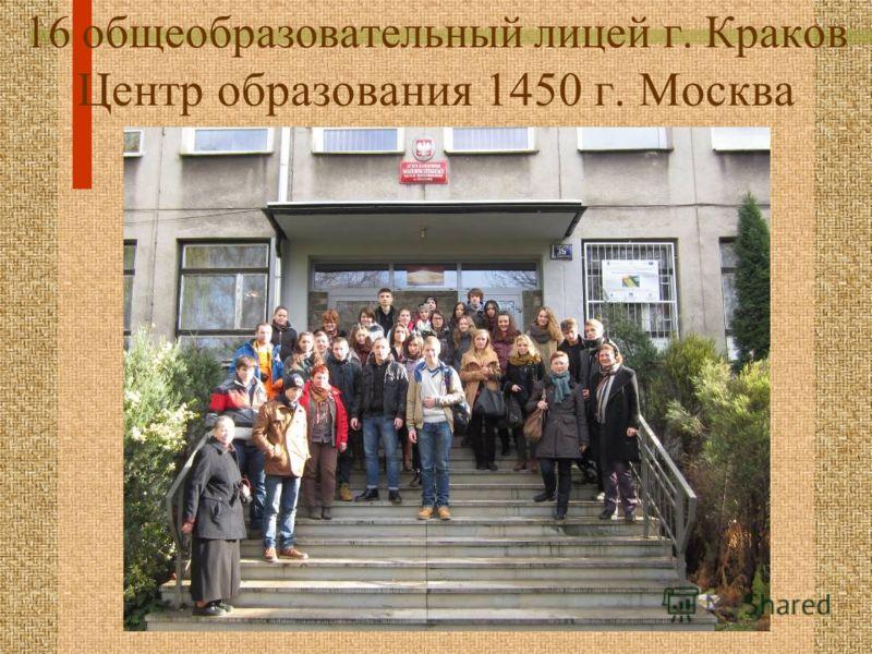 16 общеобразовательный лицей г. Краков Центр образования 1450 г. Москва