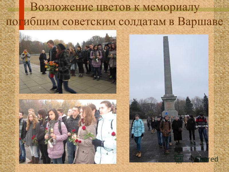 Возложение цветов к мемориалу погибшим советским солдатам в Варшаве