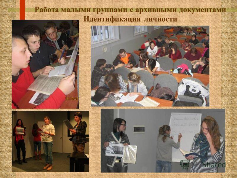 Работа малыми группами с архивными документами Идентификация личности