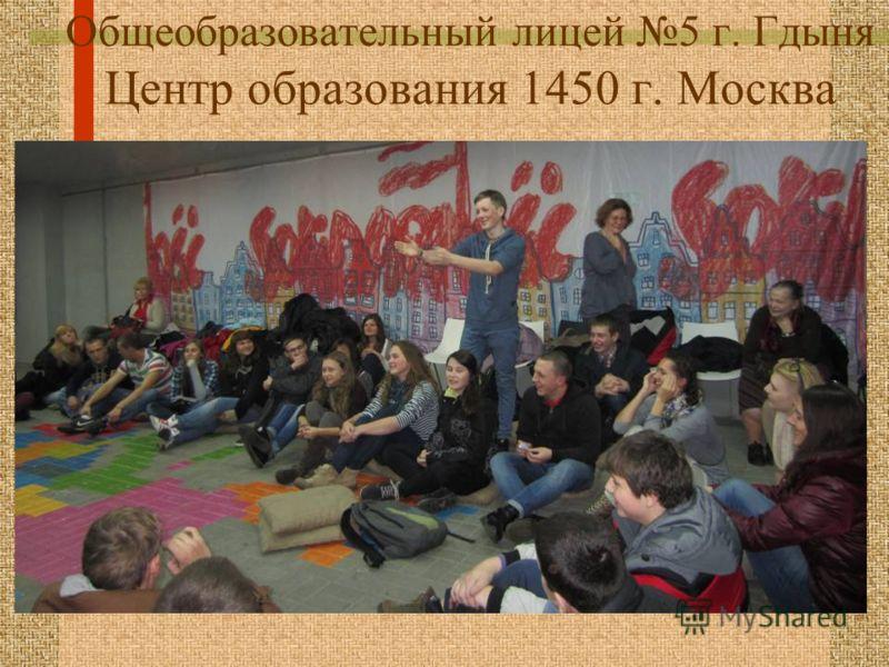 Общеобразовательный лицей 5 г. Гдыня Центр образования 1450 г. Москва