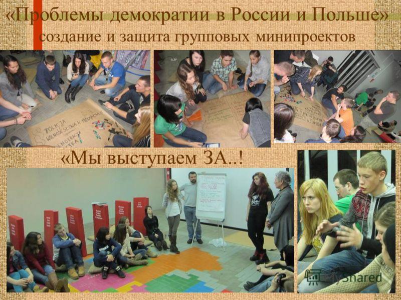 «Проблемы демократии в России и Польше» создание и защита групповых минипроектов «Мы выступаем ЗА..!