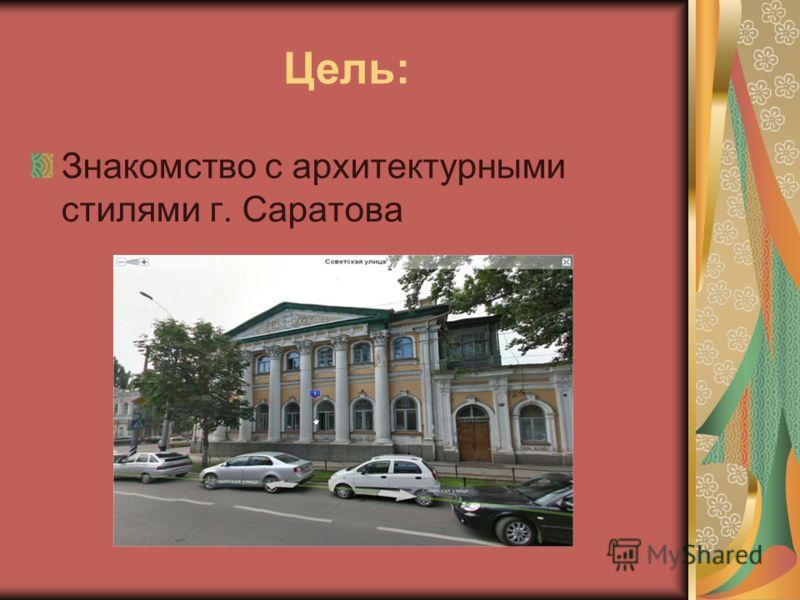 Цель: Знакомство с архитектурными стилями г. Саратова