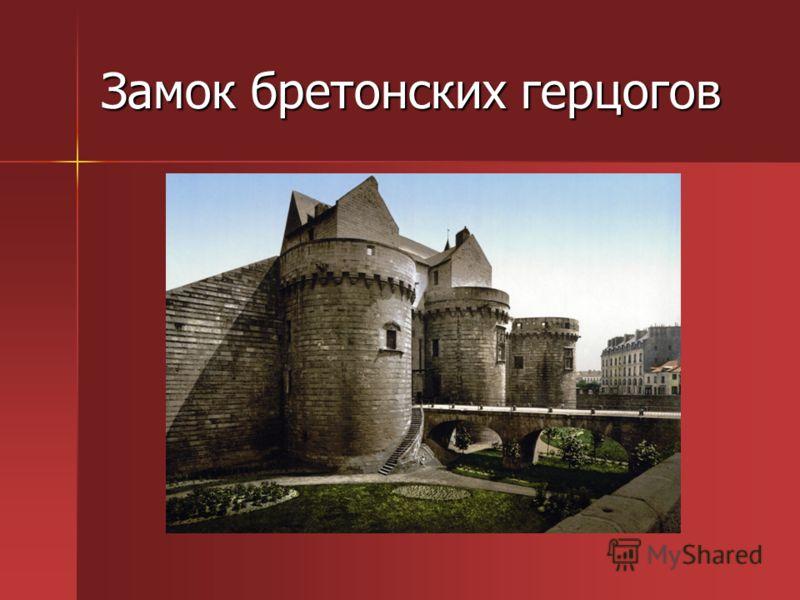 Замок бретонских герцогов