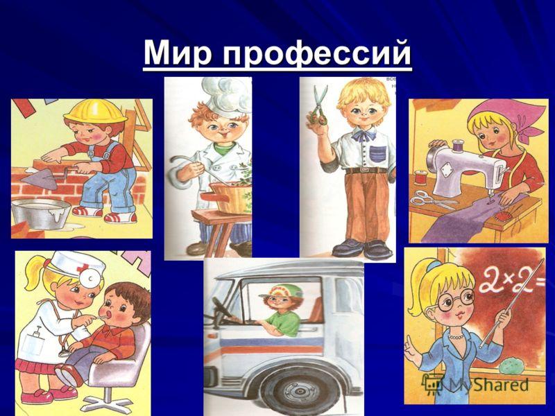 Профессии села начальные классы