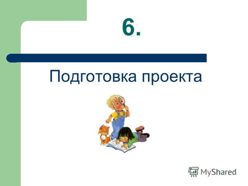 6. Подготовка проекта