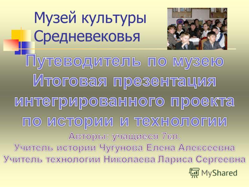 Музей культуры Средневековья