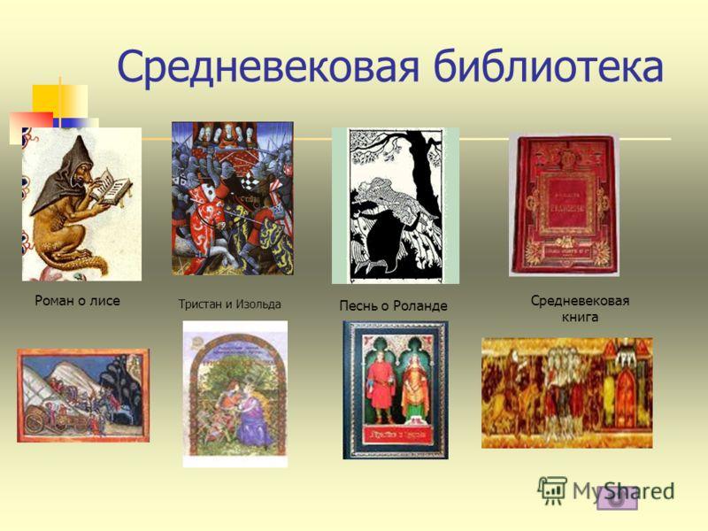 Средневековая библиотека Роман о лисе Тристан и Изольда Песнь о Роланде Средневековая книга