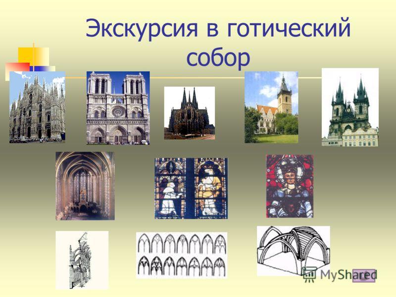 Экскурсия в готический собор