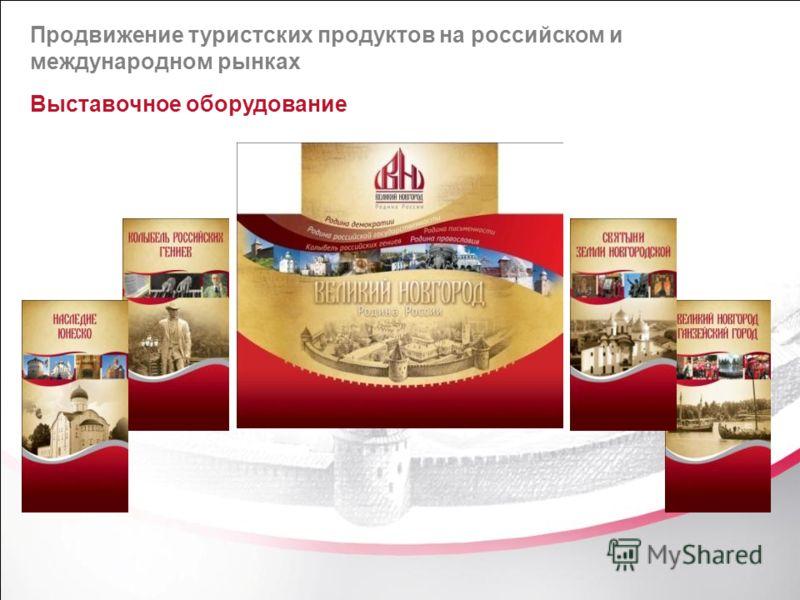 Выставочное оборудование Продвижение туристских продуктов на российском и международном рынках