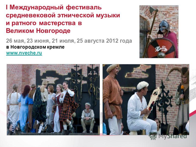 14 26 мая, 23 июня, 21 июля, 25 августа 2012 года в Новгородском кремле www.nveche.ru I Международный фестиваль средневековой этнической музыки и ратного мастерства в Великом Новгороде
