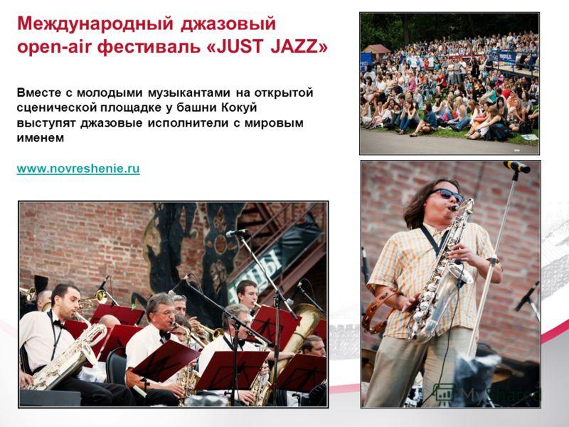 15 Вместе с молодыми музыкантами на открытой сценической площадке у башни Кокуй выступят джазовые исполнители с мировым именем www.novreshenie.ru Международный джазовый open-air фестиваль «JUST JAZZ»