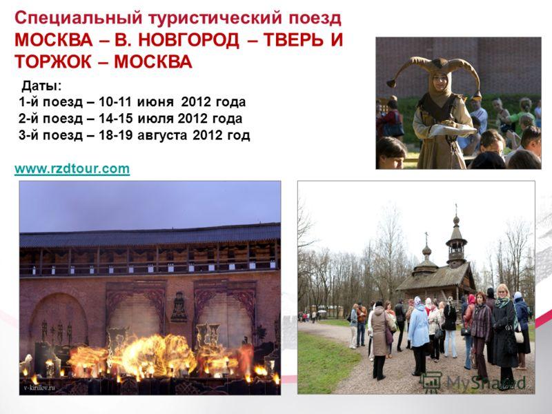 16 Даты: 1-й поезд – 10-11 июня 2012 года 2-й поезд – 14-15 июля 2012 года 3-й поезд – 18-19 августа 2012 год www.rzdtour.com Специальный туристический поезд МОСКВА – В. НОВГОРОД – ТВЕРЬ И ТОРЖОК – МОСКВА