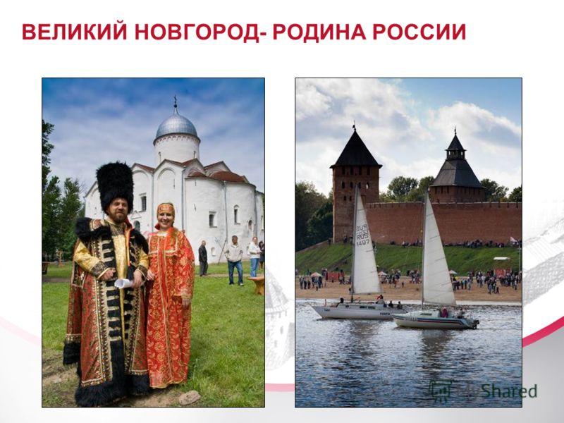ВЕЛИКИЙ НОВГОРОД- РОДИНА РОССИИ