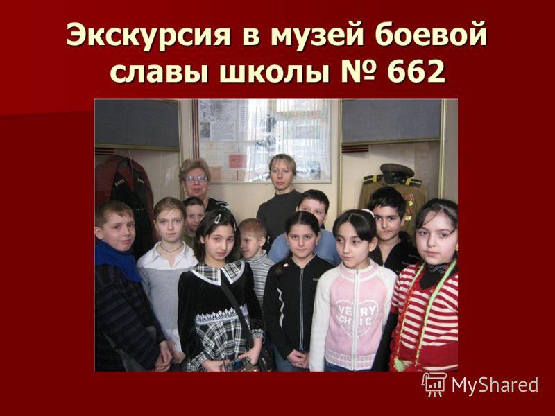 Экскурсия в музей боевой славы школы 662