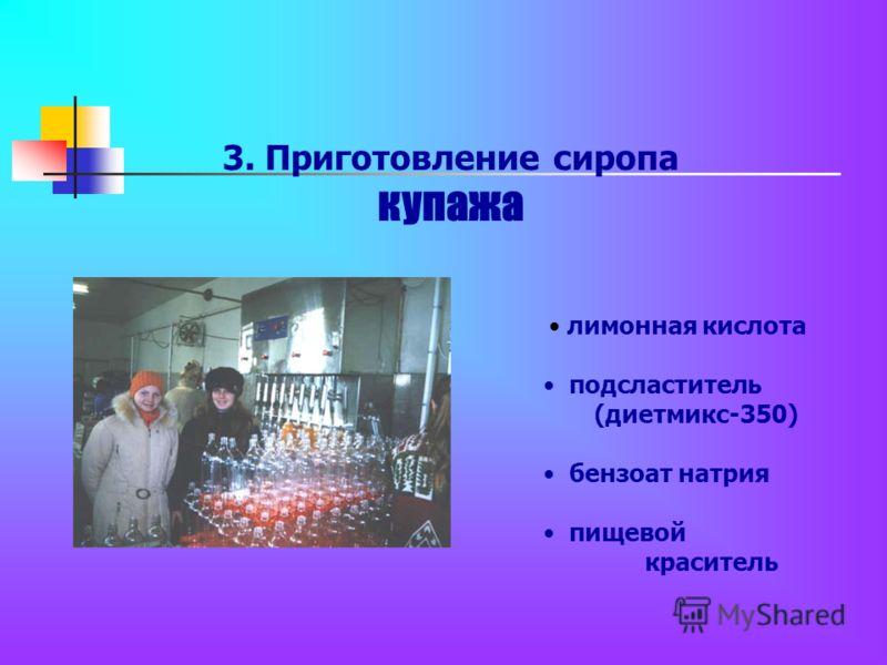лимонная кислота подсластитель (диетмикс-350) бензоат натрия пищевой краситель 3. Приготовление сиропа купажа