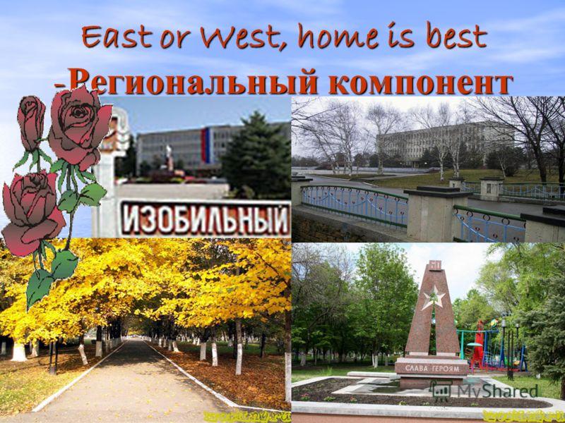 East or West, home is best - Региональный компонент