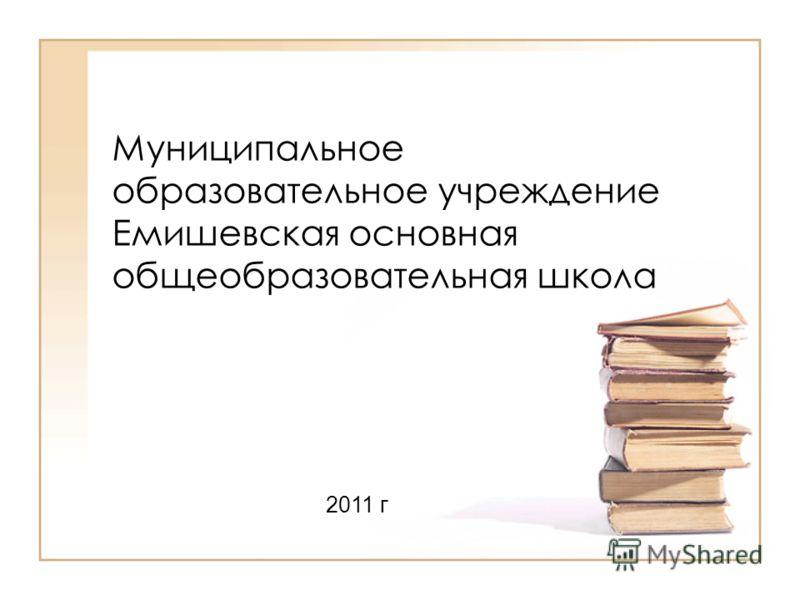 Муниципальное образовательное учреждение Емишевская основная общеобразовательная школа 2011 г