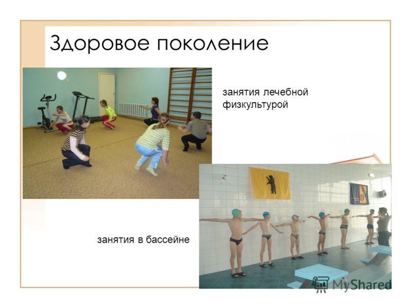Здоровое поколение занятия лечебной физкультурой занятия в бассейне