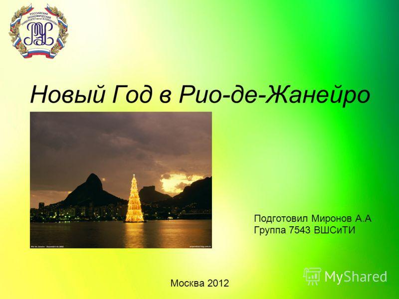 Новый Год в Рио-де-Жанейро Подготовил Миронов А.А Группа 7543 ВШСиТИ Москва 2012