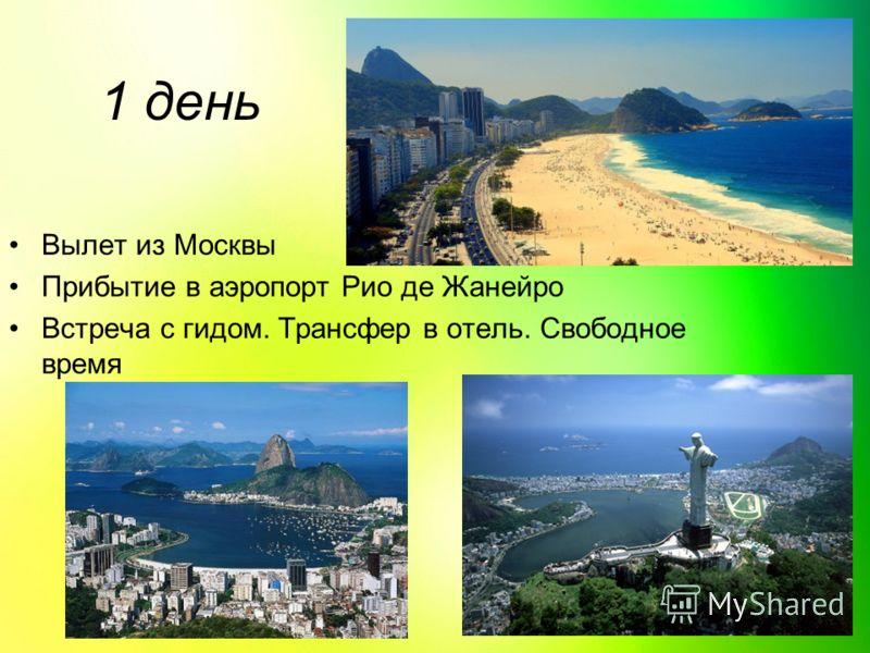 1 день Вылет из Москвы Прибытие в аэропорт Рио де Жанейро Встреча с гидом. Трансфер в отель. Свободное время