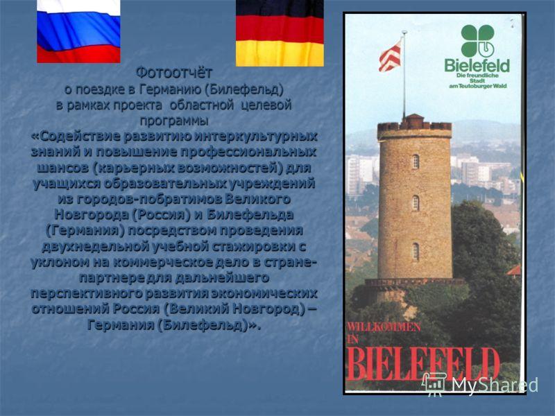 Фотоотчёт о поездке в Германию (Билефельд) в рамках проекта областной целевой программы «Содействие развитию интеркультурных знаний и повышение профессиональных шансов (карьерных возможностей) для учащихся образовательных учреждений из городов-побрат