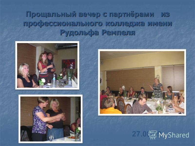 Прощальный вечер с партнёрами из профессионального колледжа имени Рудольфа Ремпеля 27.08.09
