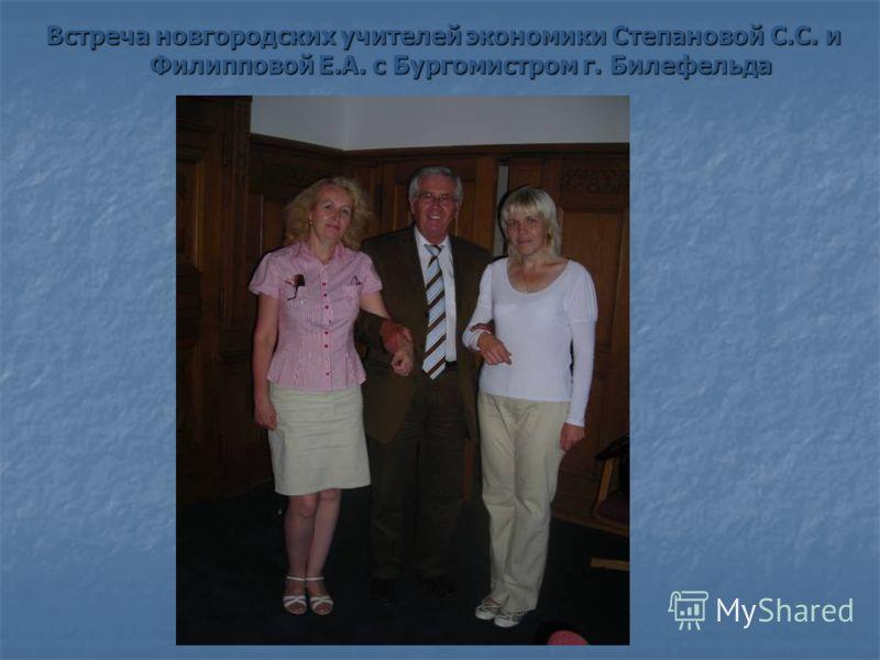 Встреча новгородских учителей экономики Степановой С.С. и Филипповой Е.А. с Бургомистром г. Билефельда